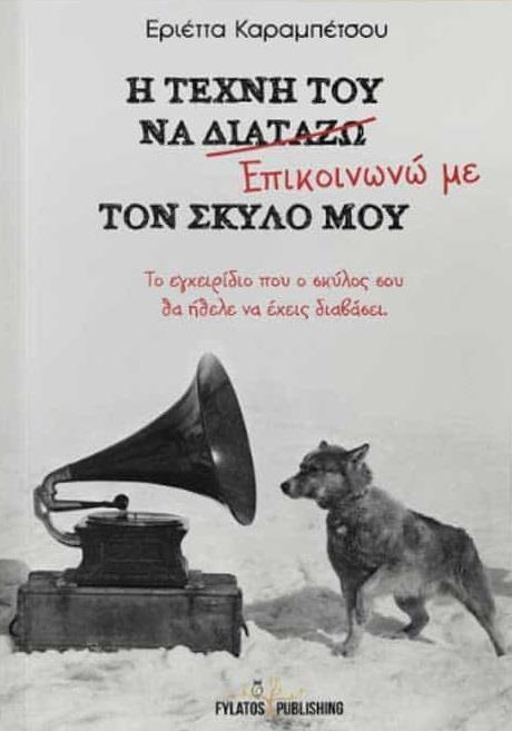 Η Τέχνη του να επικοινωνώ με τον σκύλο μου» - Εκδόσεις Φυλάτος, 2017