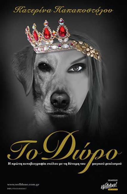Το Δώρο, η πρώτη αυτοβιογραφία σκύλου με τη δύναμη του μαγικού ρεαλισμού, εκδόσεις Welldone