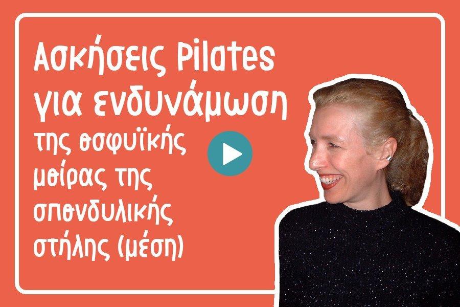 Ασκήσεις Pilates για ενδυνάμωση οσφυϊκής μοίρας της σπονδυλικής στήλης (μέση)