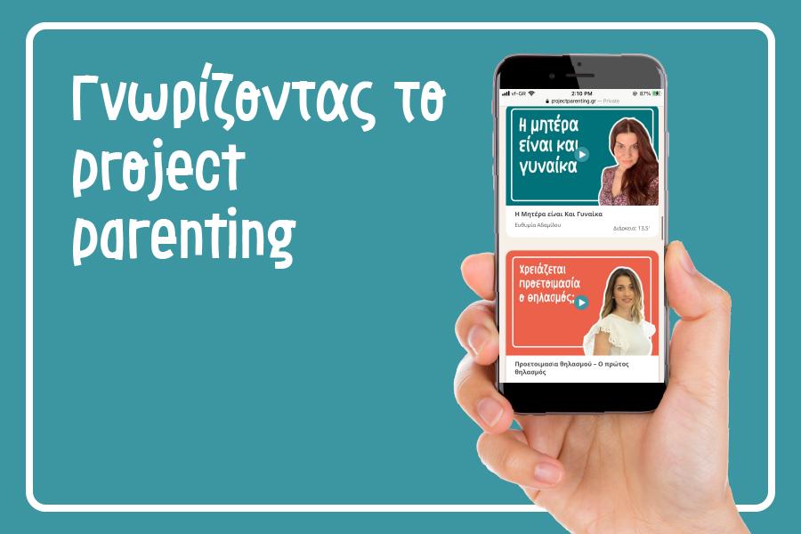 Γνωρίζοντας το Project Parenting