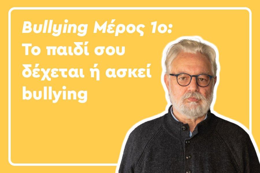 Bullying Μέρος 1ο: Το παιδί σου δέχεται ή ασκεί bullying;