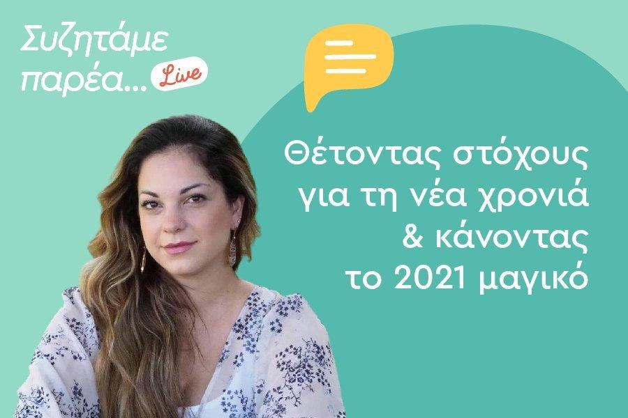 Θέτουμε στόχους για τη νέα χρόνια και κάνουμε το 2021 μαγικό