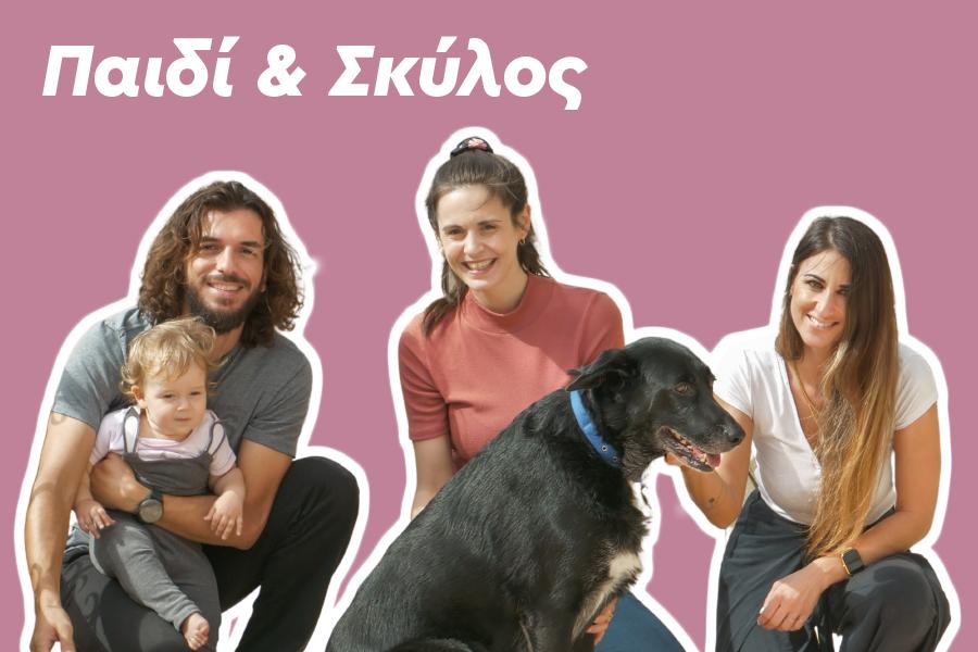 Παιδί & Σκύλος: Μία σχέση εντός και εκτός