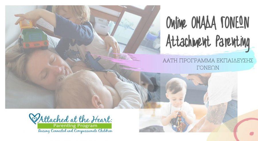Τι είναι και τι δεν είναι το Attachment Parenting