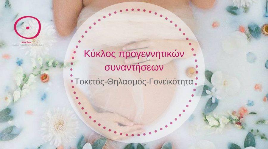 Κύκλος Προγεννητικών Σεμιναρίων: Τοκετός, Θηλασμός, Φροντίδα μωρού