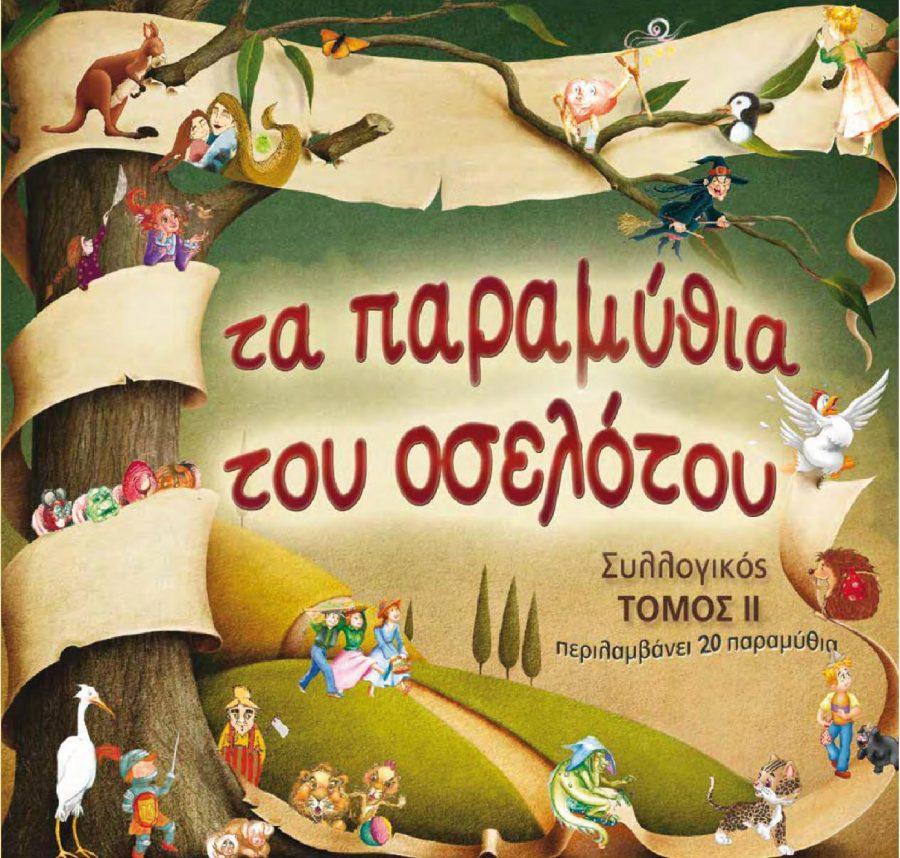 Τα παραμύθια του Οσελότου ΙΙ – Συλλογικό, Εκδ. Οσελότος, Συμμετοχή με το παραμύθι «Η πουπουλένια»