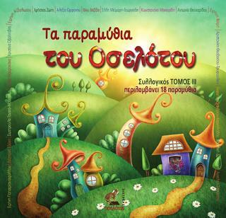 Τα παραμύθια του Οσελότου ΙΙΙ – Συλλογικό, Εκδ. Οσελότος, Συμμετοχή με το παραμύθι «Μια παράξενη ομπρέλα»