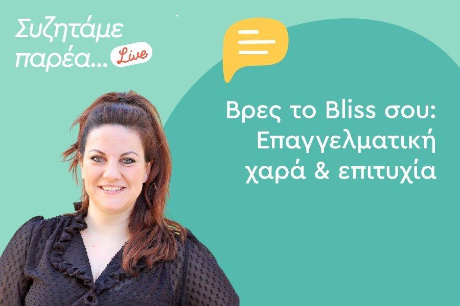 Βρες το Bliss σου: Επαγγελματική χαρά κι επιτυχία