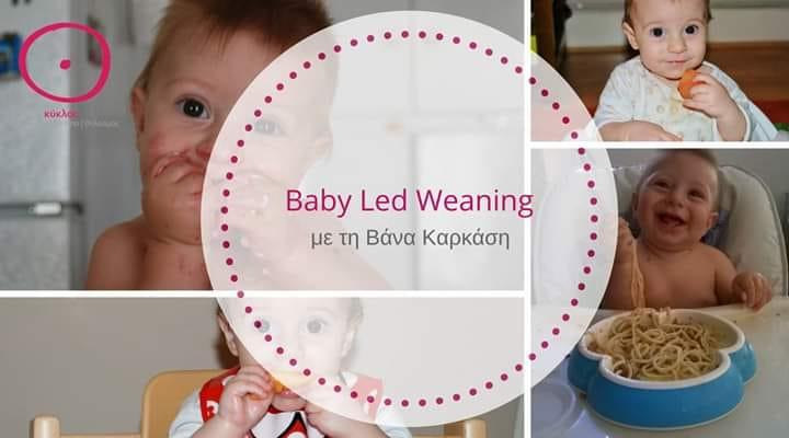 Live Webinar για το Baby Led Weaning, με τη Βάνα Καρκάση