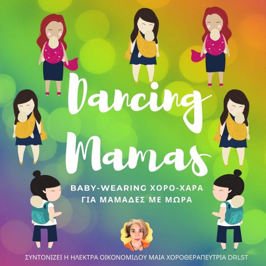 Dancing Mamas: Baby Wearing χοροθεραπεία για μαμάδες με μωρά