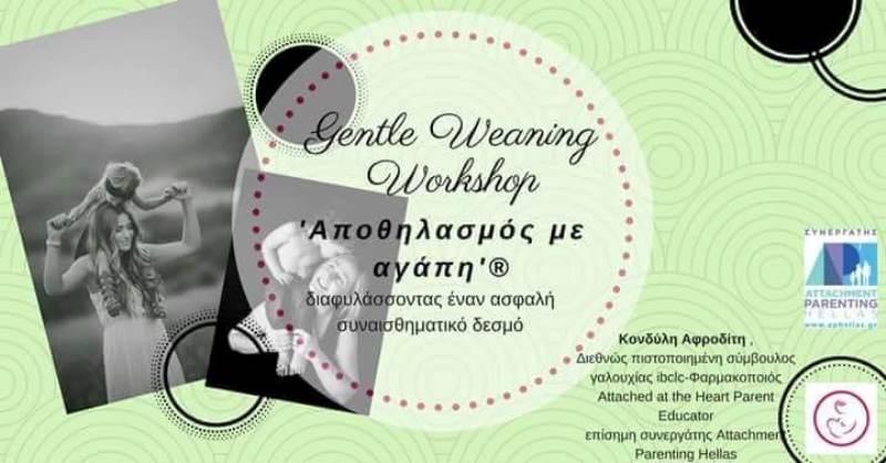 Gentle Weaning Workshop – «Αποθηλασμός με αγάπη»