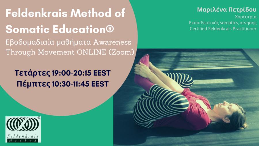 Εβδομαδιαία Online Μαθήματα Feldenkrais Method (για ενήλικες)