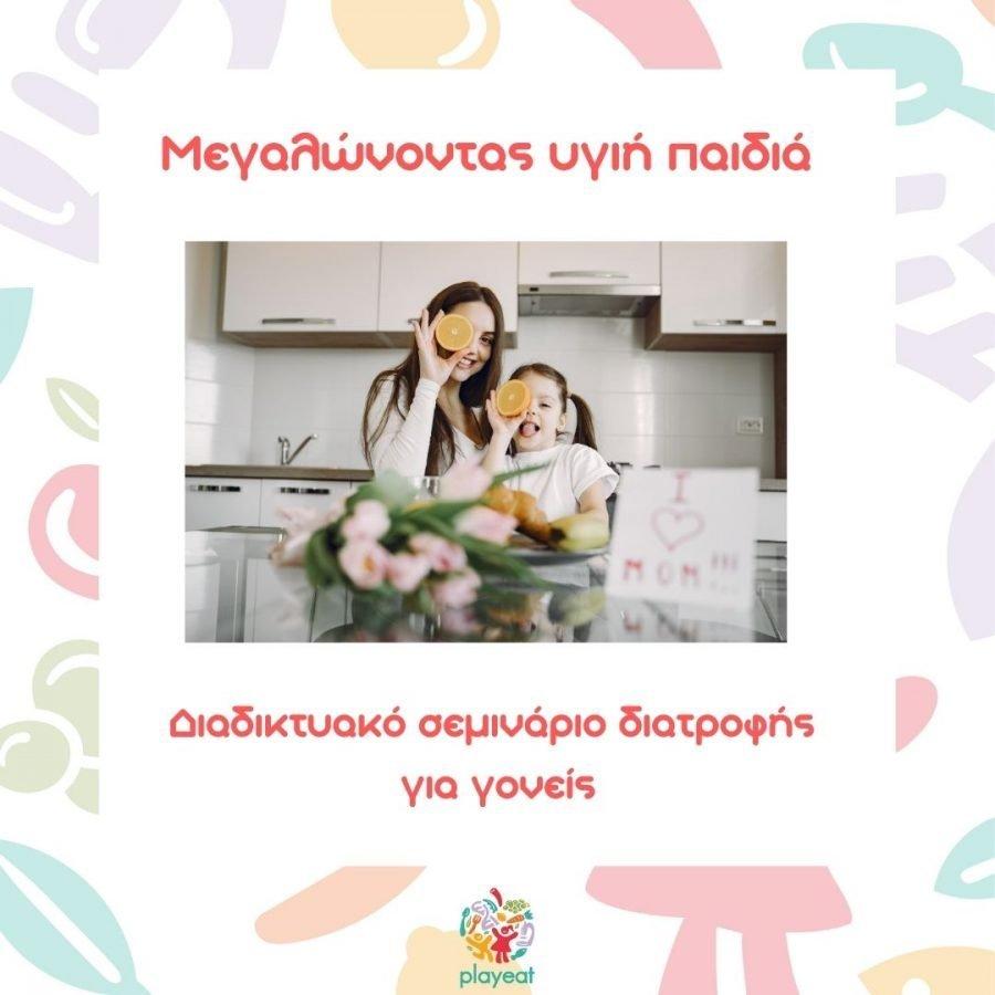 Μεγαλώνοντας υγιή παιδιά: Σεμινάριο διατροφής για γονείς (Μέρος Γ)