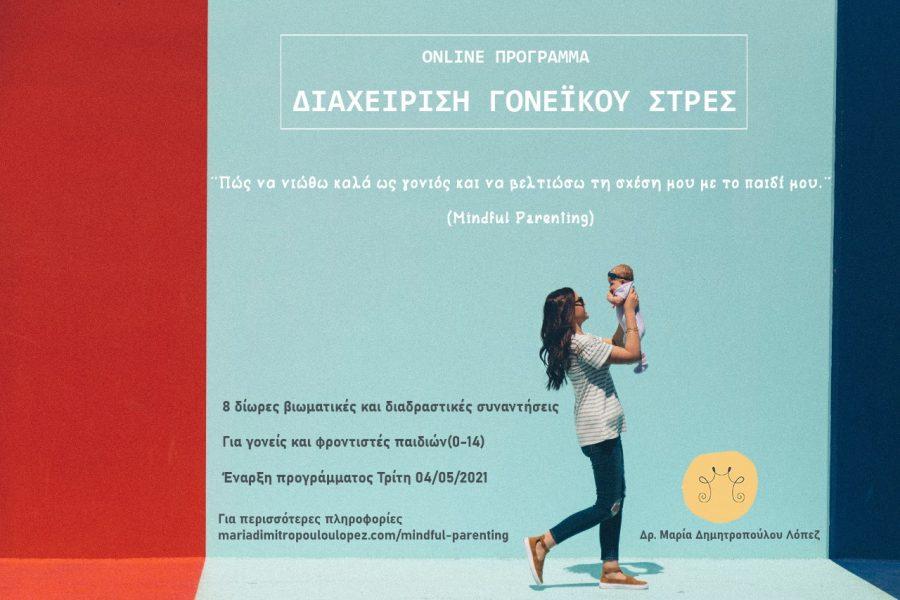Online πρόγραμμα διαχείρισης του γονεϊκού στρες