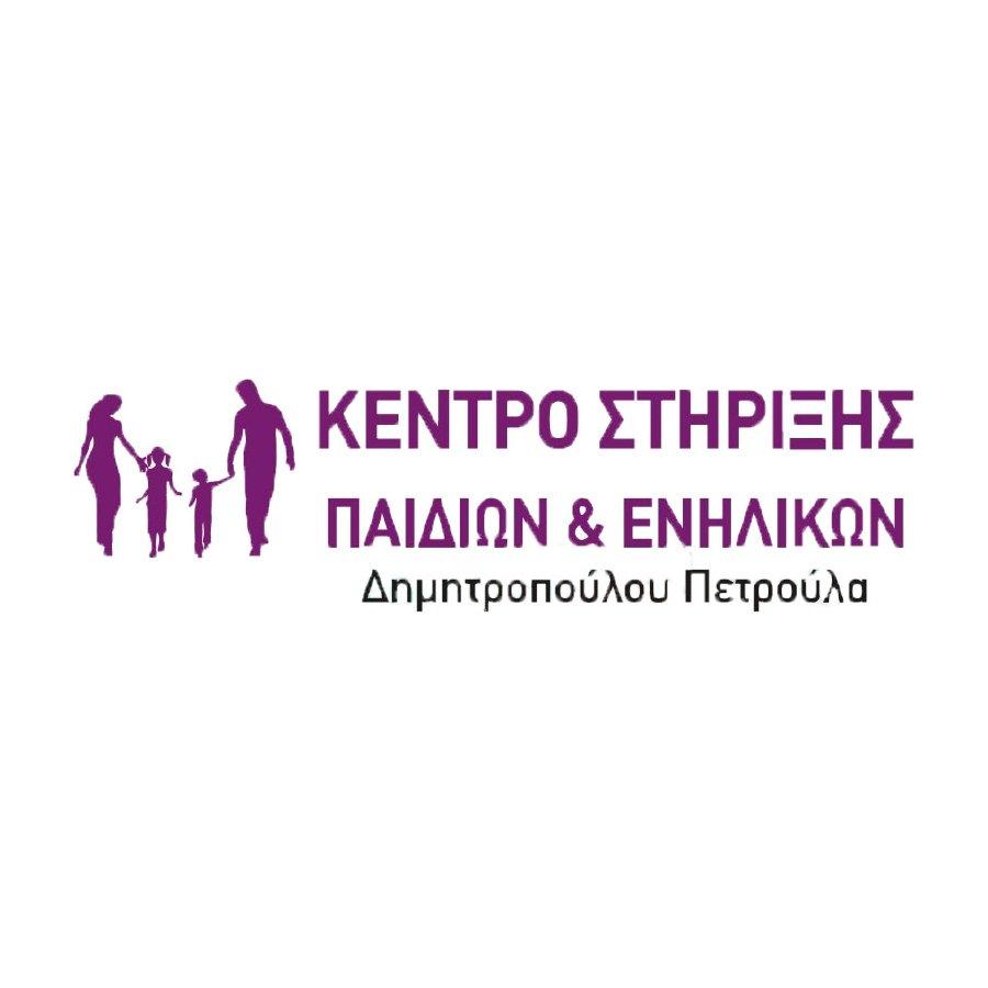 Κέντρο Στήριξης Παιδιών & Ενηλίκων, Δημητροπούλου Πετρούλα