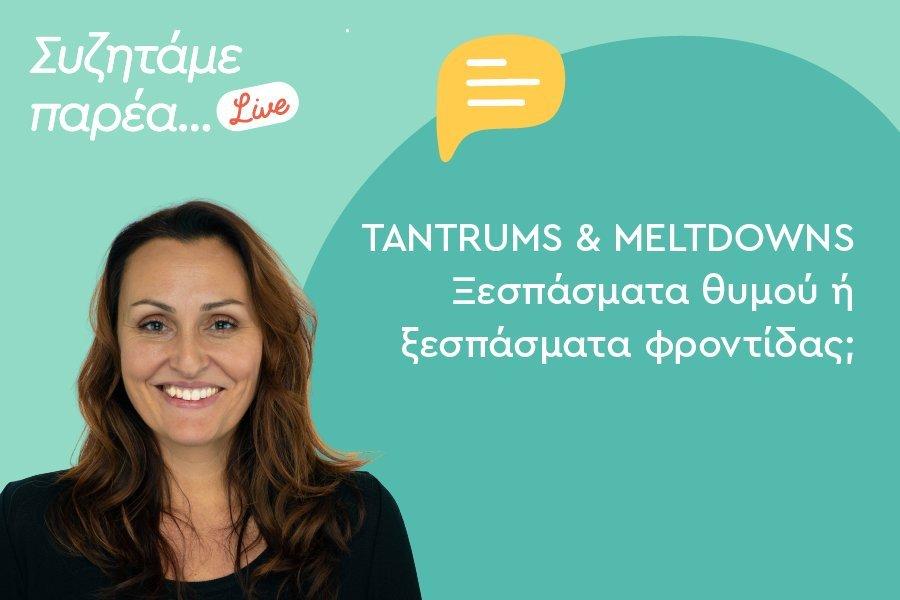 Tantrums & Meltdowns: Ξεσπάσματα θυμού ή ξεσπάσματα φροντίδας;