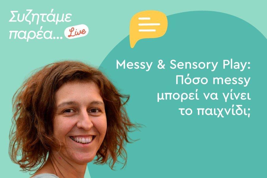 Messy & Sensory Play: Πόσο messy μπορεί να γίνει το παιχνίδι;