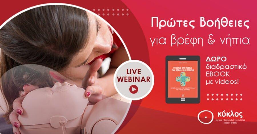 Live Webinar – Πρώτες Βοήθειες για βρέφη και νήπια