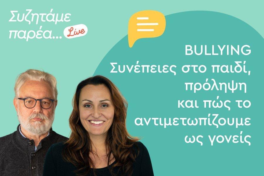Bullying: Συνέπειες στο παιδί, πρόληψη και πώς το αντιμετωπίζουμε ως γονείς