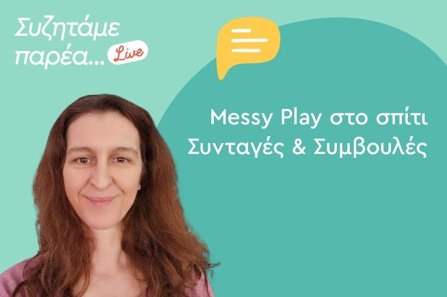 Messy Play στο σπίτι: Συνταγές & Συμβουλές! – μόνο για μέλη
