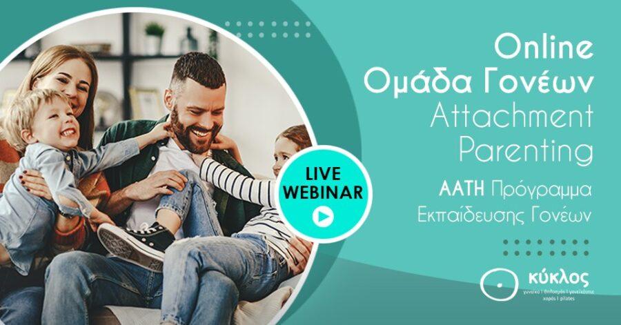 Online Ομάδα Γονέων Attachment Parenting – Εισαγωγή στο Attachment Parenting