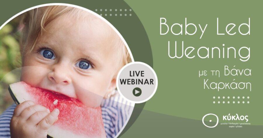 Live Webinar Baby Led Weaning με την Βάνα Καρκάση