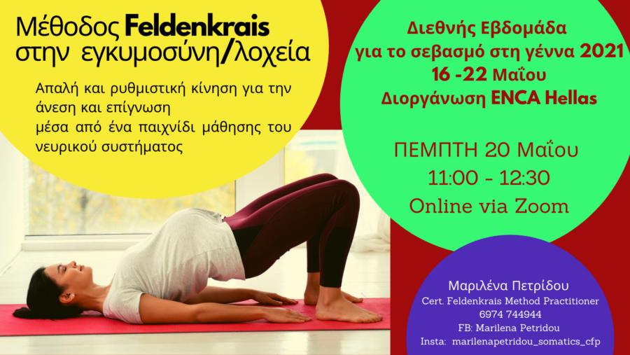 Μέθοδος Feldenkrais στην Εγκυμοσύνη/Λοχεία  – Διεθνής εβδομάδα Σεβασμού στη Γέννα 16-22 Μαΐου 2021