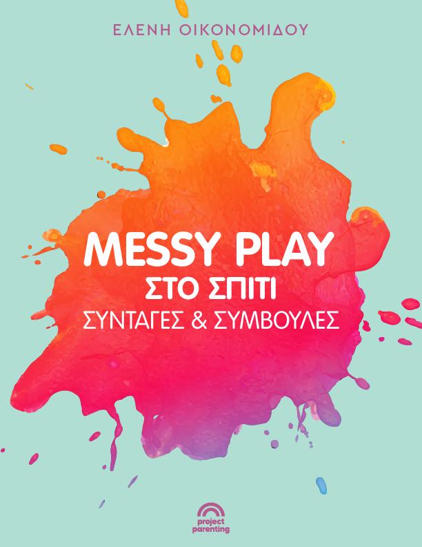 Messy Play στο σπίτι: Συνταγές & Συμβουλές