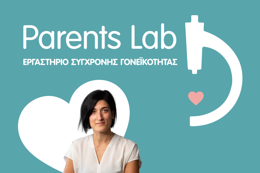Parents' Lab: Ένα εργαστήριο σύγχρονης γονεϊκότητας