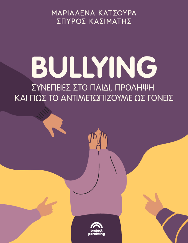 Bullying: Συνέπειες στο παιδί, πρόληψη και πώς το αντιμετωπίζουμε ως γονείς