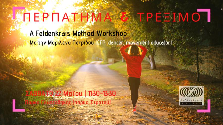 Walking and Running – A Feldenkrais Workshop