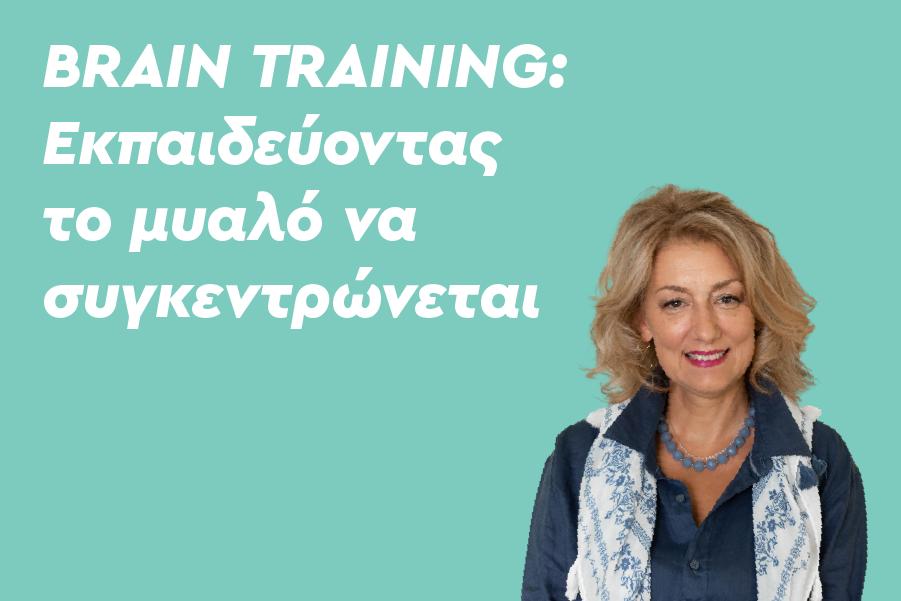 Brain training: Εκπαιδεύοντας το μυαλό να συγκεντρώνεται