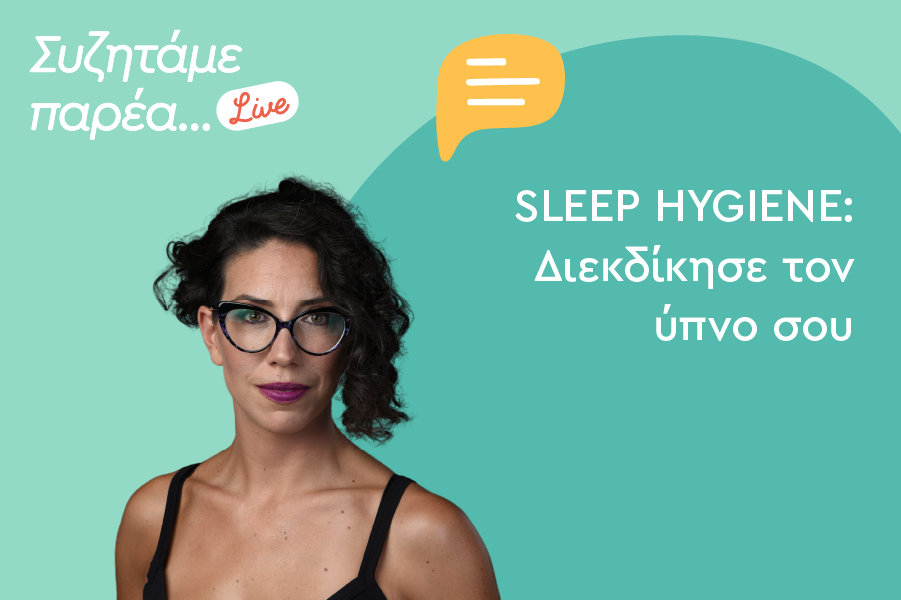 Sleep Hygiene: Διεκδίκησε τον ύπνο σου!
