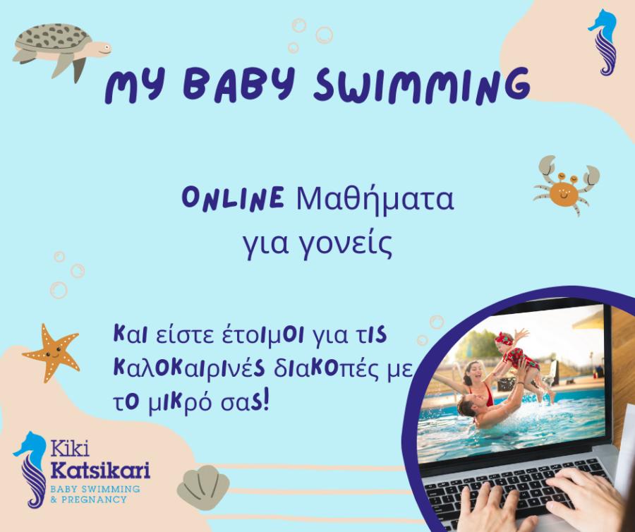 My Baby Swimming Online for Summer, Ιδιαίτερα Μαθήματα Για Γονείς για το Καλοκαίρι