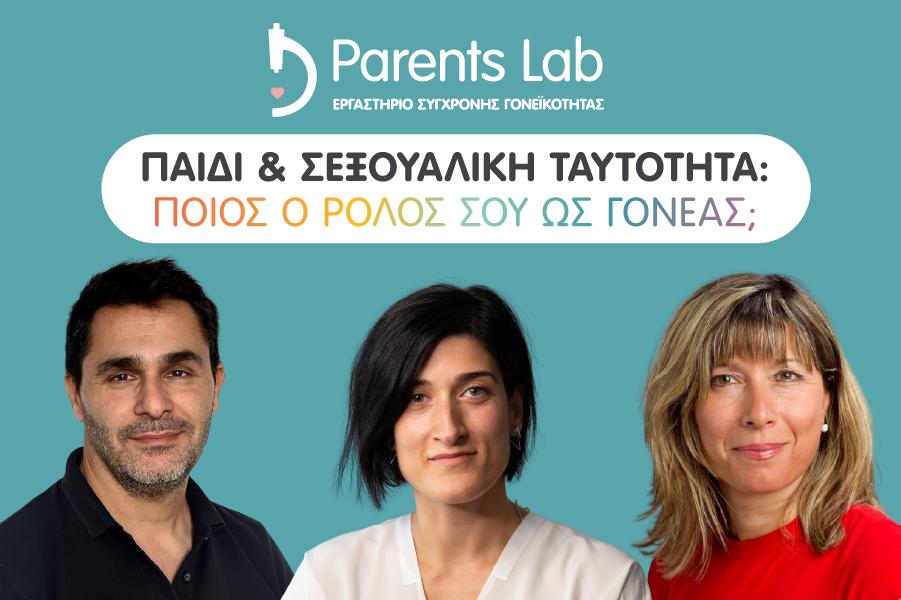 Παιδί & σεξουαλική ταυτότητα: Ποιος ο ρόλος σου ως γονέας;