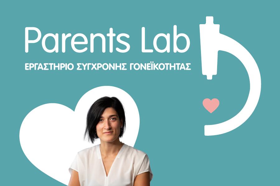 Parents' Lab: Εργαστήριο σύγχρονης γονεϊκότητας