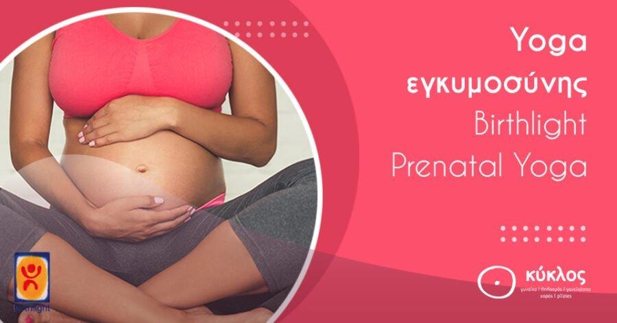 Yoga εγκυμοσύνης-Birthlight Prenatal Yoga