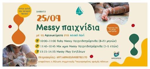 ~Mix ages~ Messy Παιχνιδοτράγουδα Σεπτεμβρίου στον Άγιο Νικόλαο