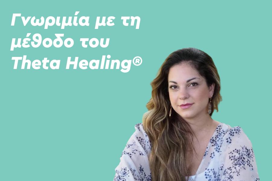 Γνωριμία με τη μέθοδο του Theta Healing®