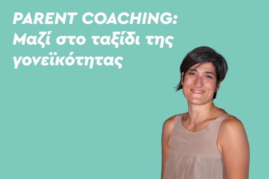 Parent Coaching: Μαζί στο ταξίδι της γονεϊκότητας