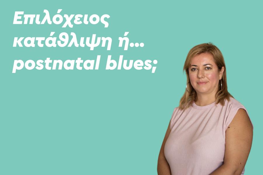 Επιλόχειος κατάθλιψη ή… postnatal blues;