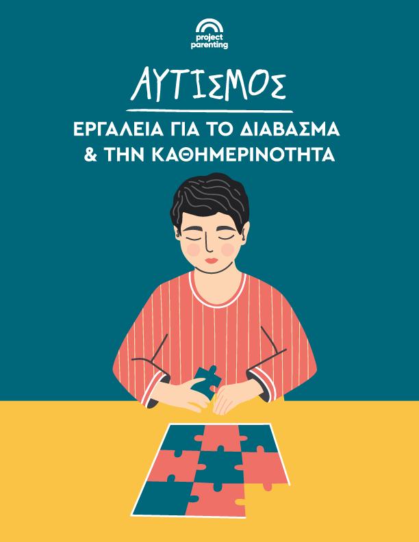 Αυτισμός: Εργαλεία για το διάβασμα & την καθημερινότητα